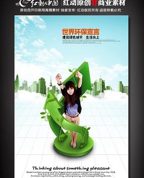 建设绿色环保城市宣传海报设计