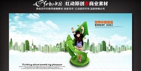 建设绿色低碳城市宣传广告牌设计