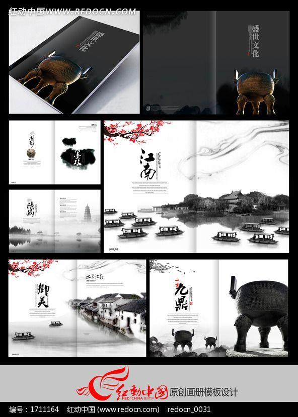 精美中国风文化宣传册设计图片