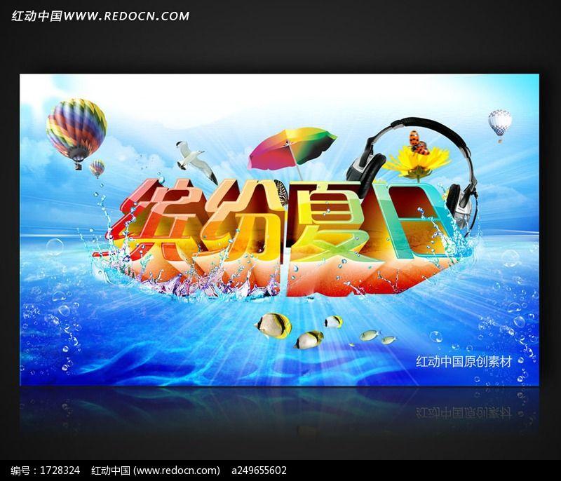 原创设计稿 海报设计/宣传单/广告牌 海报设计 炫彩缤纷夏日宣传海报