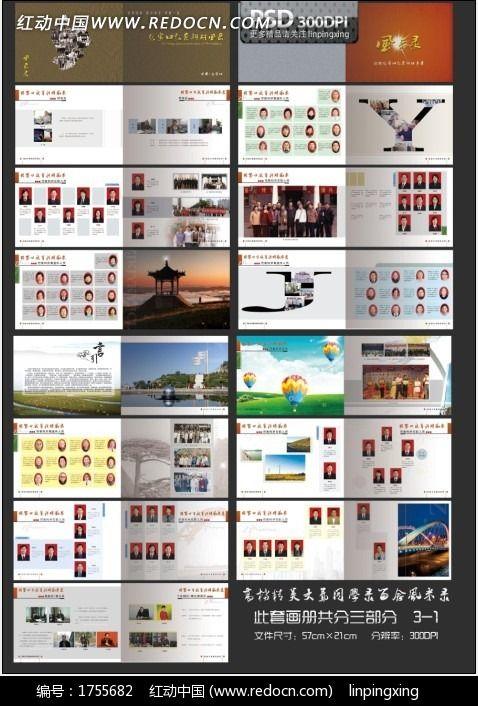 同学录纪念册模板图片图片