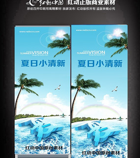 夏日小清新易拉宝设计 PSD