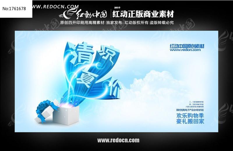 夏天打折促销活动广告设计中国60年代化妆品平面设计图片