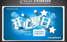 开心夏日商场优惠海报矢量图