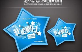 开心夏日五星贴纸pop广告 CDR