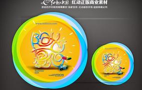 阳光夏日异形pop海报设计 PSD