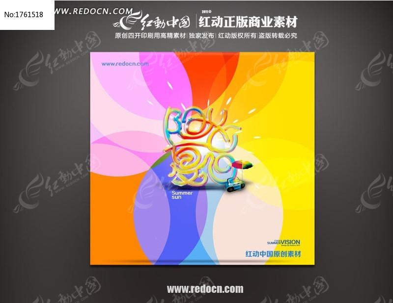 阳光夏日服装店宣传海报