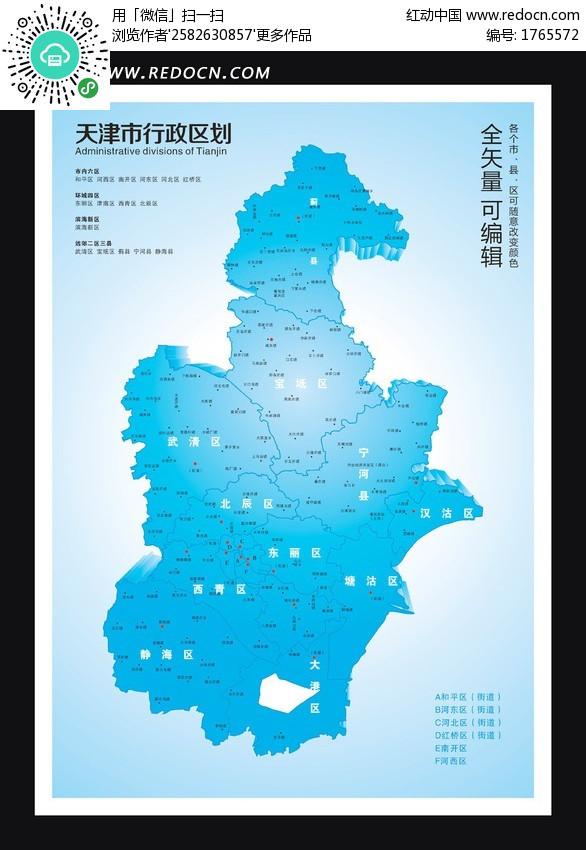 天津市地图矢量图