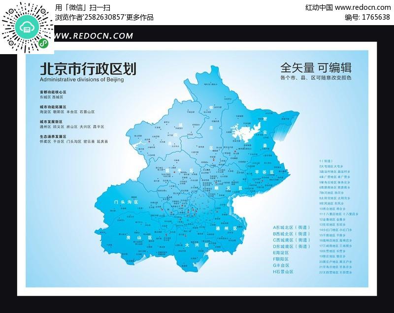 北京市地图矢量素材设计模板下载(编号:1765638)