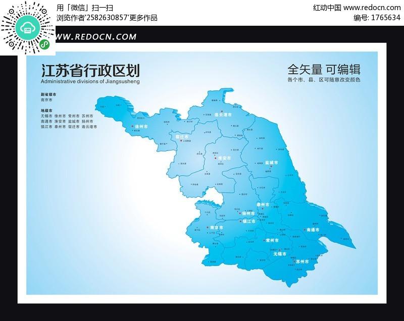 江苏省地图矢量素材图片