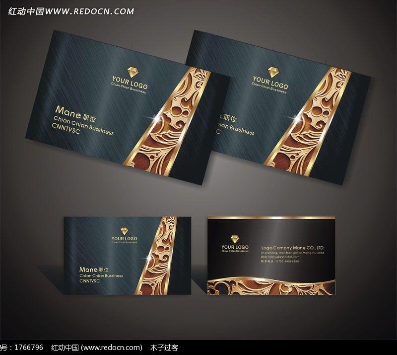 黑色尊贵高档欧式镂金花纹名片设计