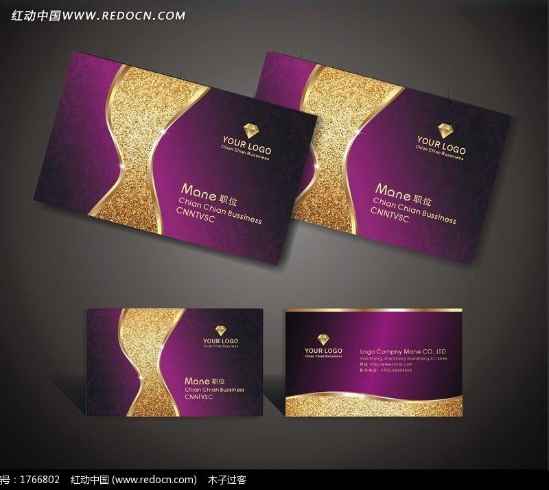 紫色尊贵高档磨砂质感欧式花纹名片设计