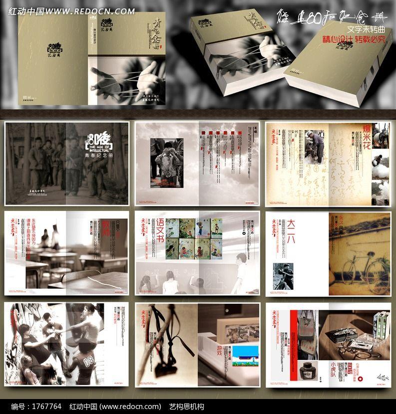 80后纪念册设计图片