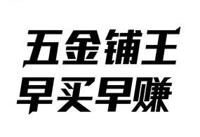 五金艺术字设计 AI