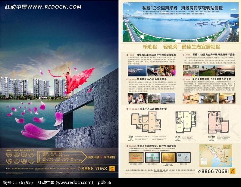 房地产dm单设计图片