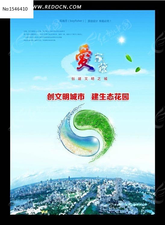 9款 创建全国文明城市创意宣传海报PSD下载