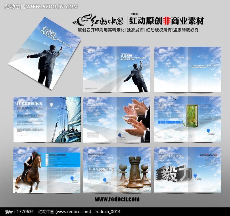 企业形象宣传册ps素材图片