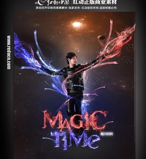 魔幻时尚海报设计