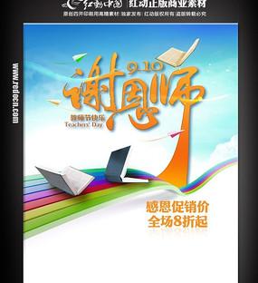 谢恩师 教师节商场促销海报设计 PSD