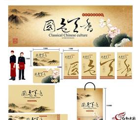 中国古典餐饮文化VI设计