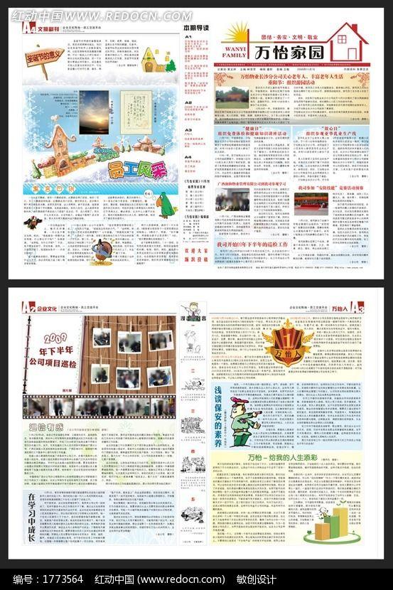 企业内刊宣传报纸设计图片