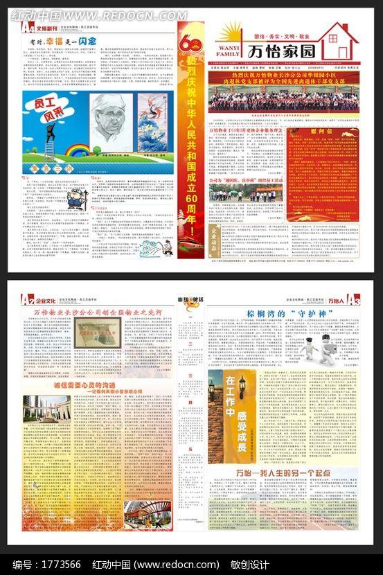 公司报纸排版设计图片