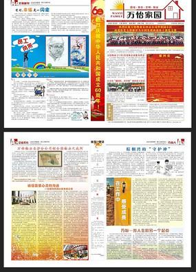 公司报纸排版设计