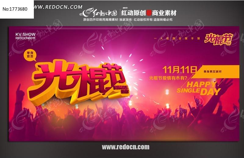 光棍节单身派对活动舞台背景板设计
