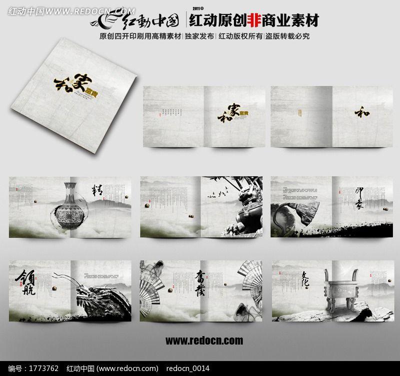 中国风形象宣传册设计素材图片
