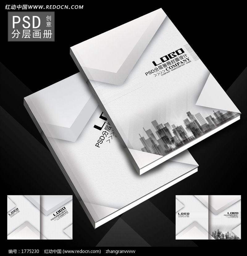 14款 建筑企业画册封面设计PSD下载图片