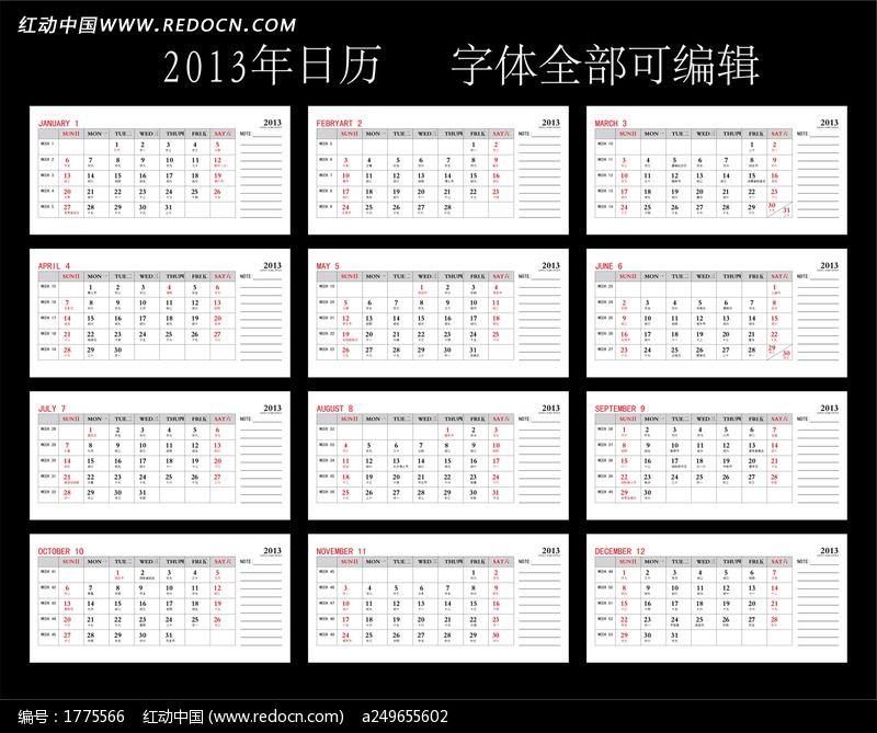 2013年全年日历表设计图片