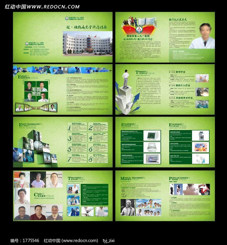绿色医院骨科形象画册_画册设计/书籍/菜谱图片素材