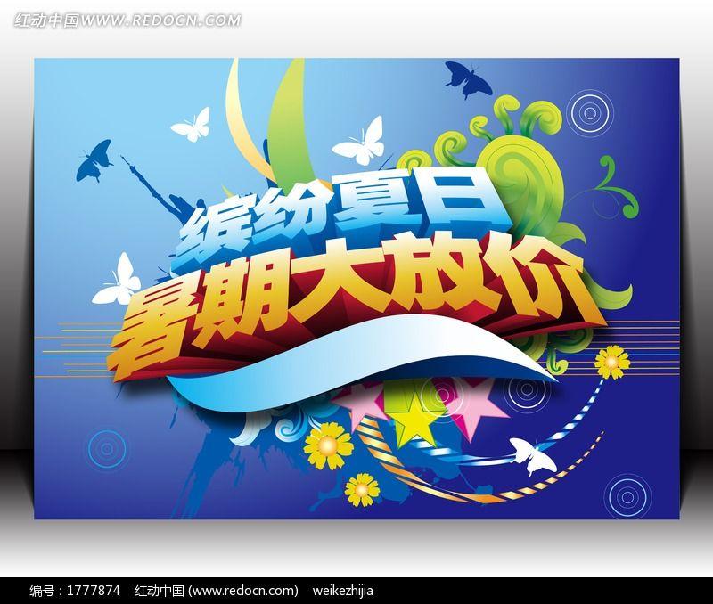 价_商场超市卖场促销海报设计缤纷夏日暑期大放价