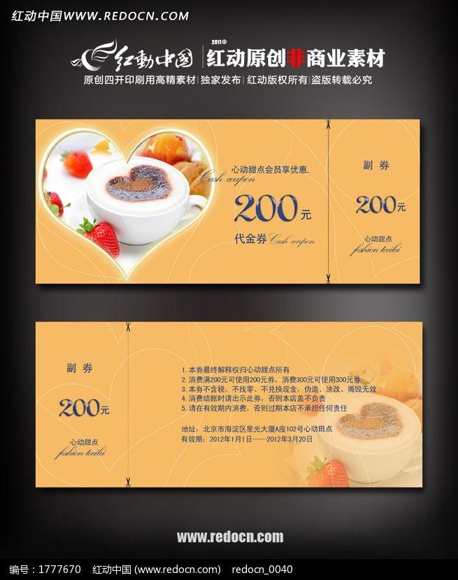 西餐厅甜品代金券设计