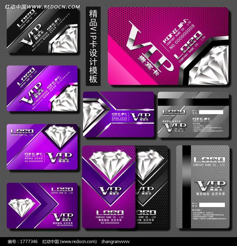 VIP钻石卡 VIP会员卡 贵宾卡图片