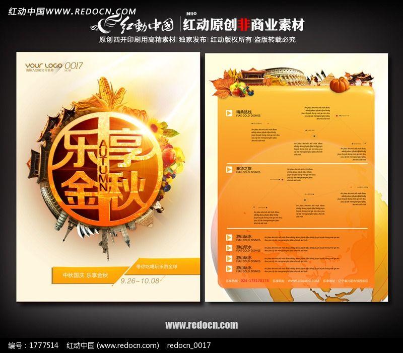 您当前访问作品主题是秋季旅游宣传单dm设计,编号是1777514,文件格式图片