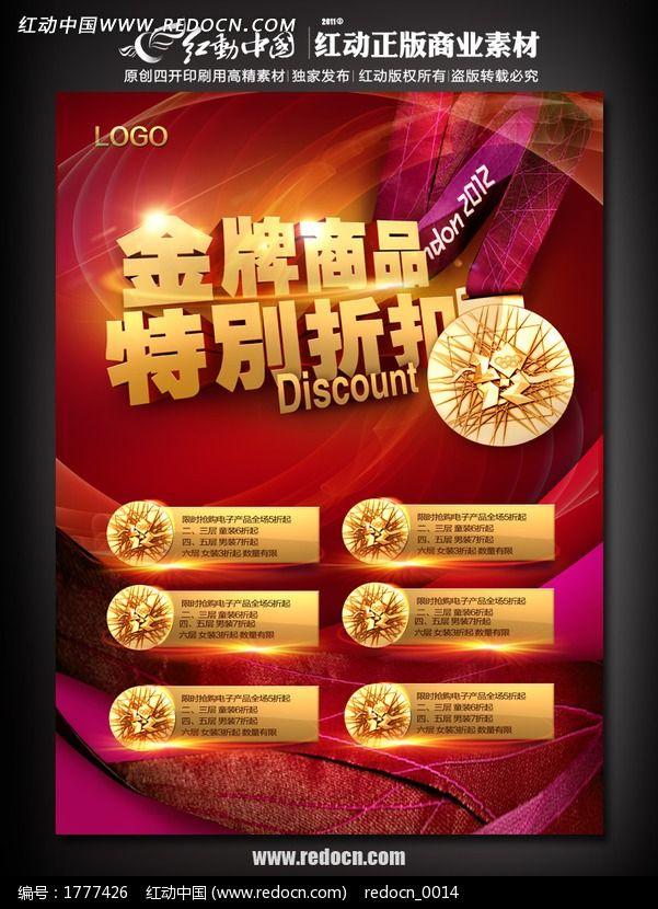 品牌专卖店金牌商品特别折扣促销海报设计