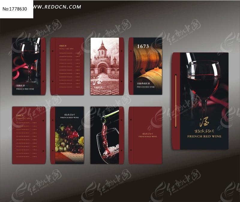 高档葡萄酒画册设计图片