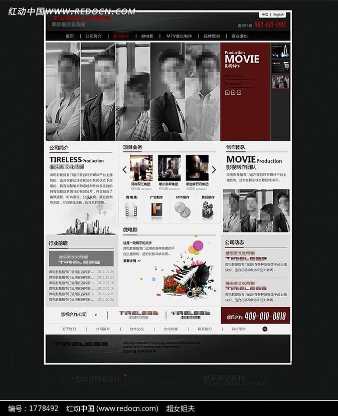 文化传媒公司网站设计_网站模板/flash网页图片素材