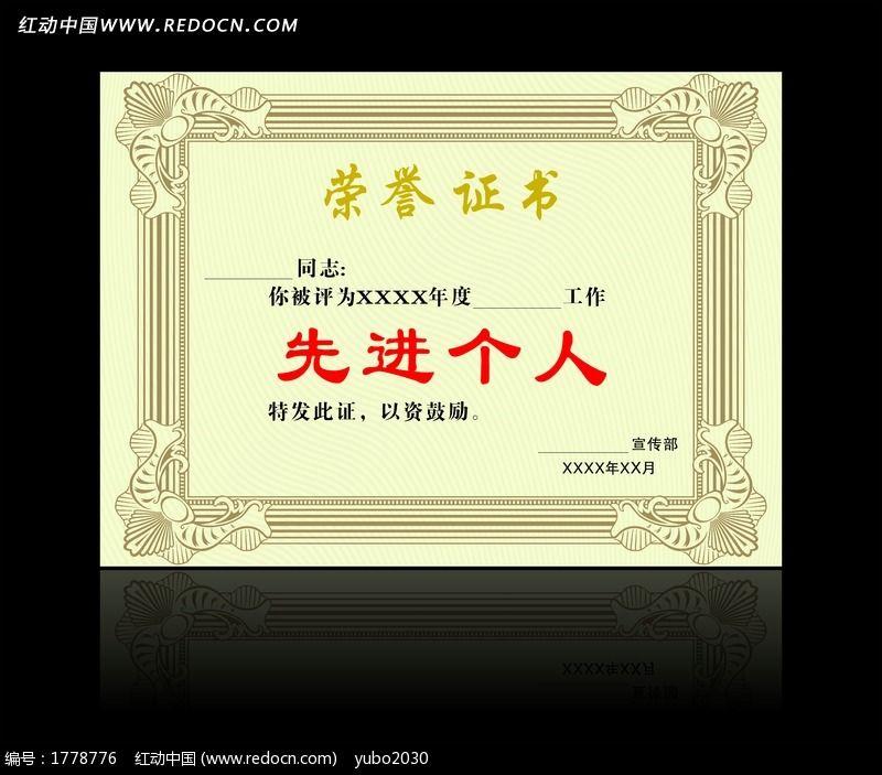 先进个人荣誉证书_先进个人荣誉证书cdr矢量图_红动网