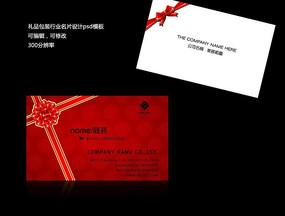 礼品包装行业名片PSD设计