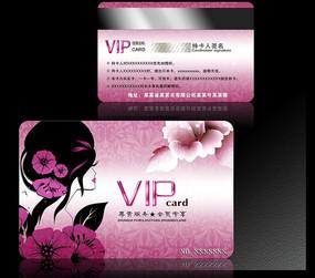 美容美发VIP卡 女性VIP会员卡