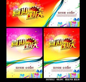 喜迎国庆百货商场促销海报设计