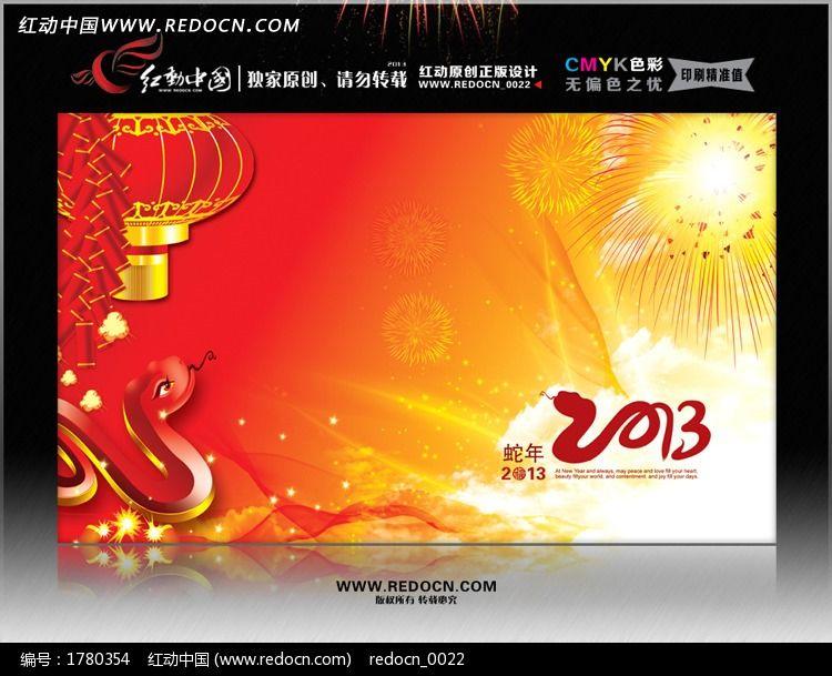 蛇年展板 蛇年晚会背景图模板下载 1780354 春节图片素材下载 节日