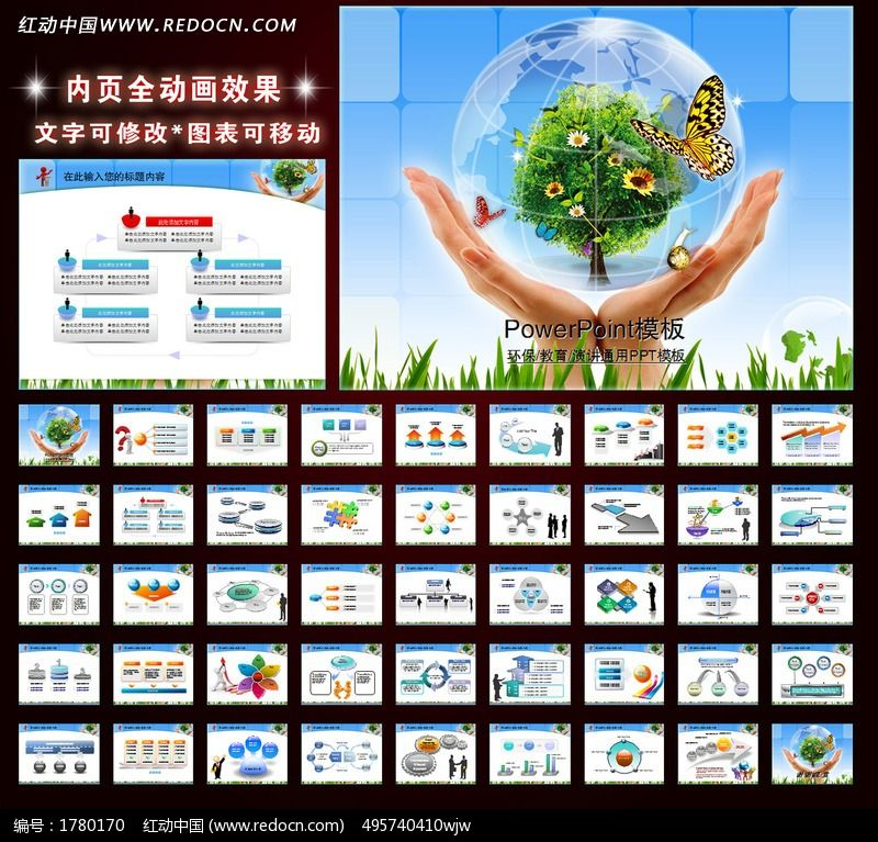 PPT图表 PPT模板 低碳 环保 教育 梦想 培训 节能 公益 绿色 环境 幻