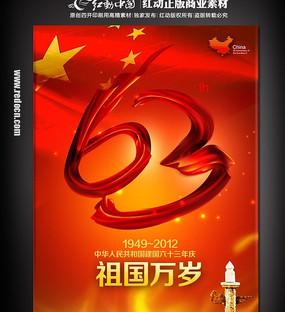 国庆六十三周年宣传海报psd分层素材