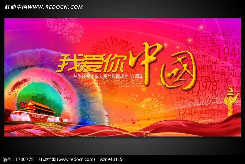 我爱你中国 国庆绚丽宣传海报图片