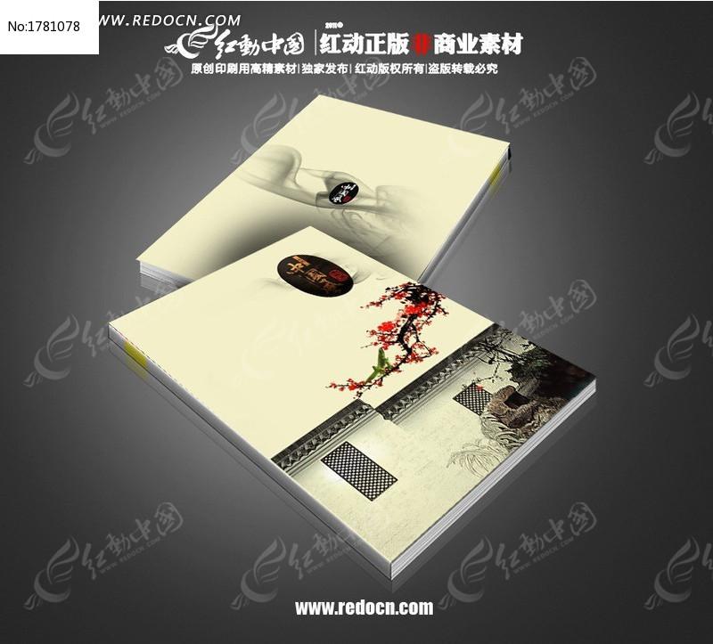 中国风园林地产封面设计