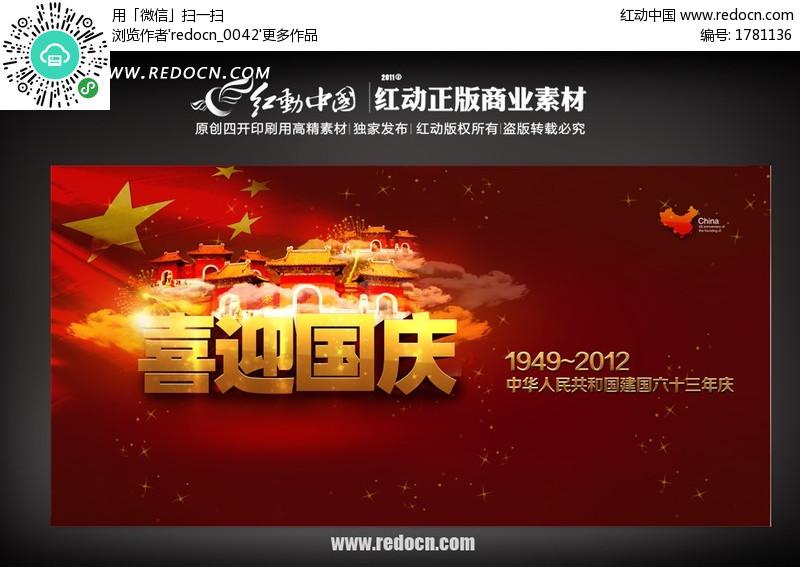 喜迎国庆活动主题背景布素材图片