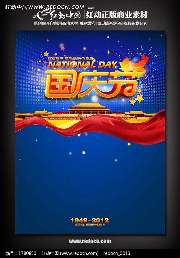 国庆节活动海报设计图片